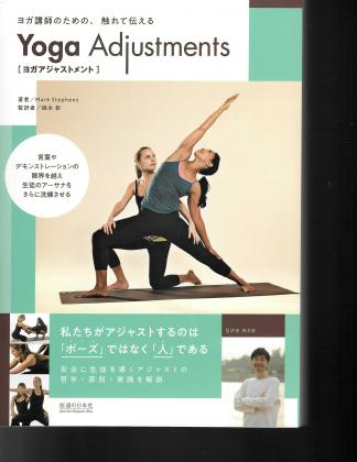 Yoga Adjustments – In Japanese